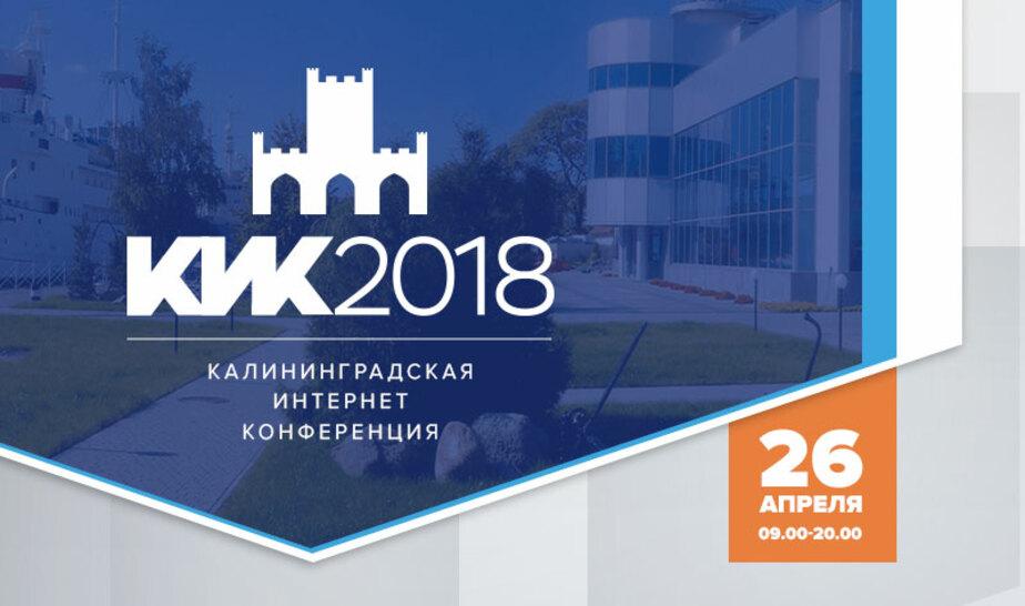 В 2018 году продолжится рост онлайн-торговли — Калининград успевает за трендом - Новости Калининграда