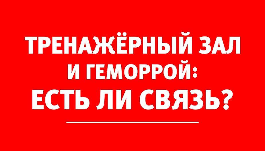 Врач: Перед тем как записаться в спортзал, рекомендую посетить проктолога - Новости Калининграда