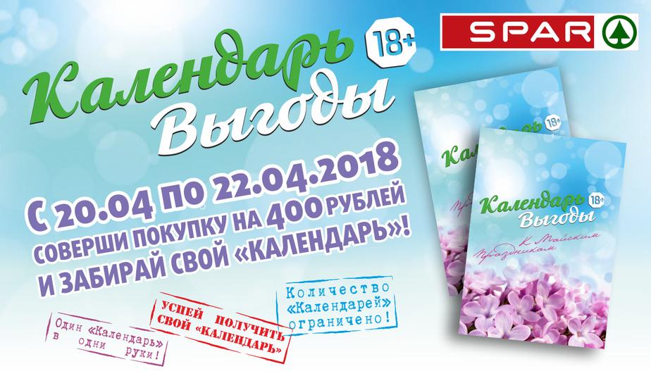 Экономь на майских праздниках: сюрприз от сети магазинов SPAR - Новости Калининграда
