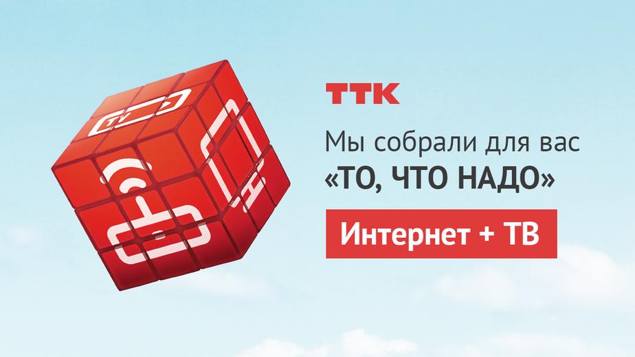 """""""То, что надо"""" —  привлекательные цены на интернет и телевидение от ТТК  - Новости Калининграда"""