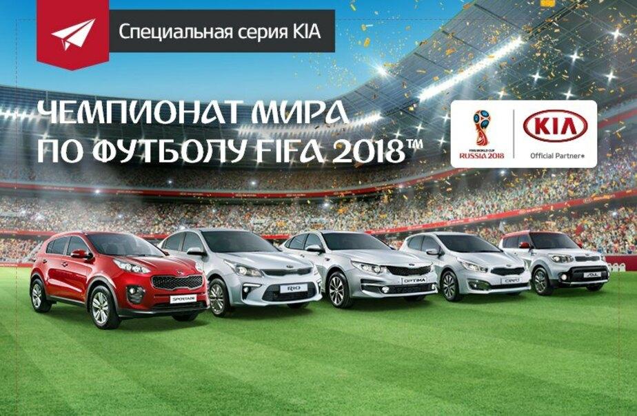Пройди тест-драйв спецсерии KIA FIFA и выиграй билеты на матч - Новости Калининграда