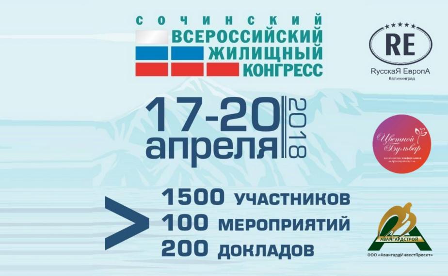 Калининградский застройщик признан экспертом недвижимости на всероссийском уровне - Новости Калининграда