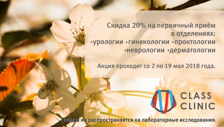 Калининградцы консультируются у врачей со скидкой 20% — запишитесь прямо сейчас - Новости Калининграда