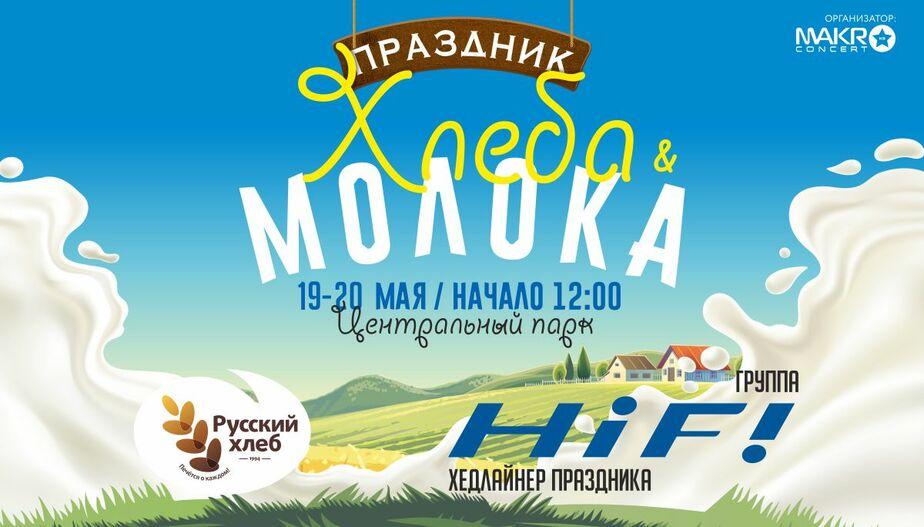 Большой семейный уик-энд состоится в Центральном парке — День хлеба и молока - Новости Калининграда