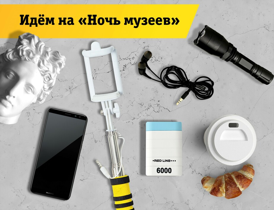 Калининградцы готовят смартфоны к Ночи музеев - Новости Калининграда