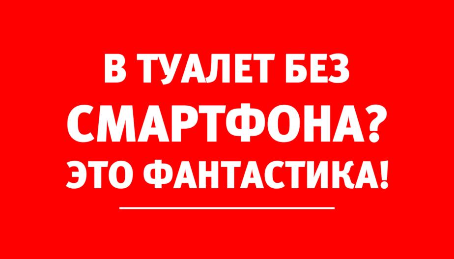 Врач-проктолог: Не используйте в туалете мобильные гаджеты - Новости Калининграда