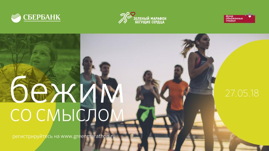 """Городской праздник """"Зелёный марафон"""" в самом центре Калининграда: спорт, развлечения и ценные подарки - Новости Калининграда"""