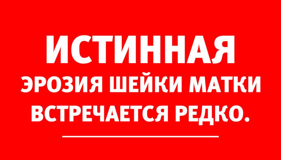 Врач-гинеколог: Отличить истинную эрозию шейки матки от эктопии сложно - Новости Калининграда