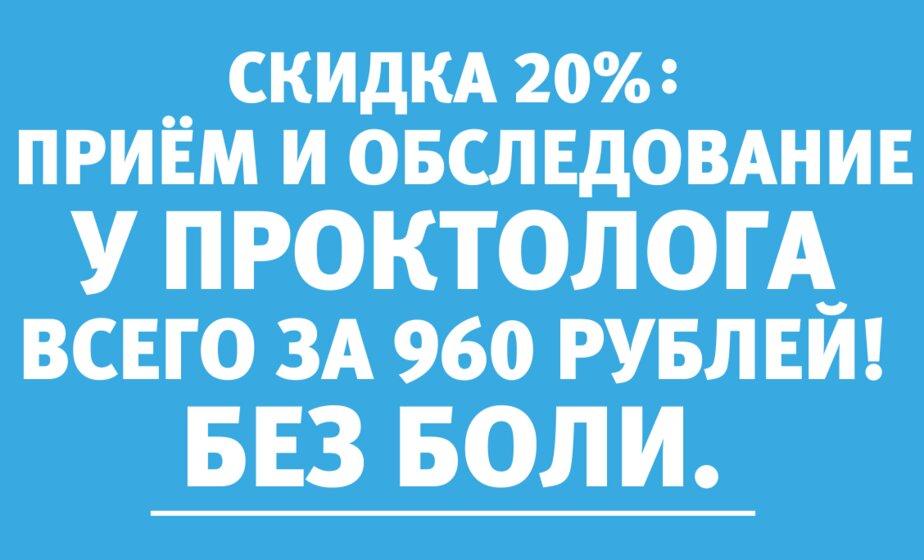 Приём и обследование у проктолога всего за 960 рублей – акция по 30 июня - Новости Калининграда