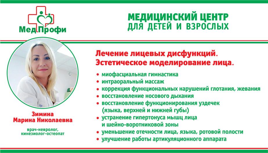 Омоложение без уколов: что делает с лицом эстетическая остеопатия - Новости Калининграда