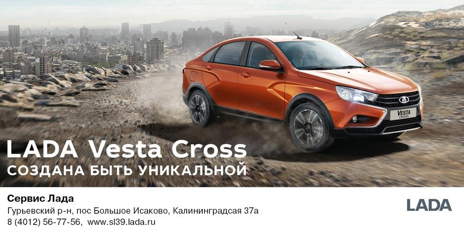 7 июня ждём вас на презентации LADA Vesta Cross - Новости Калининграда