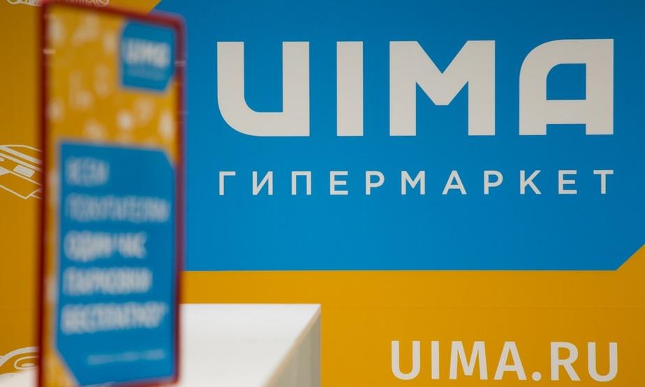 Три шага к большой экономии с Uima - Новости Калининграда