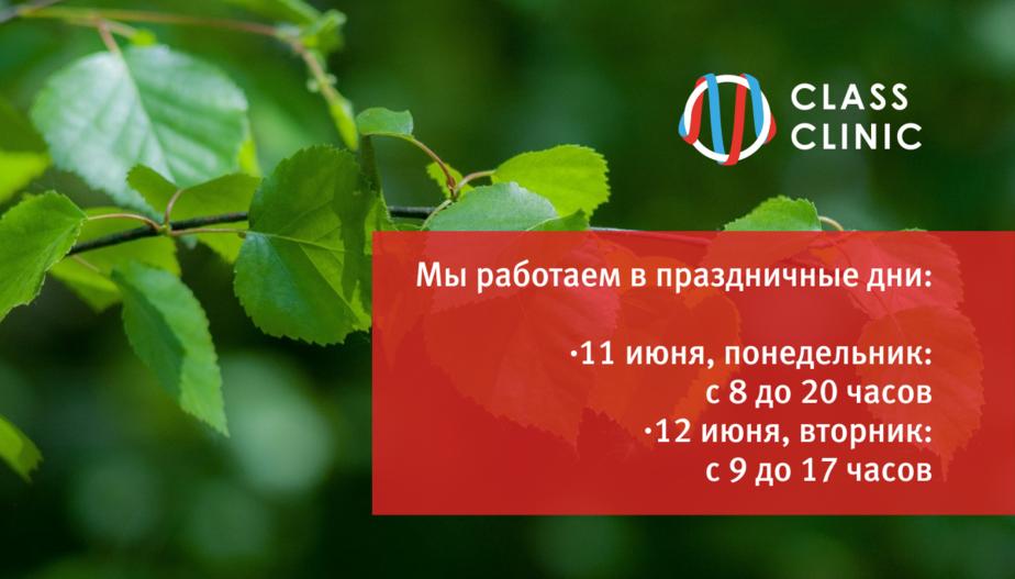 Медцентр Class Clinic работает в праздничные дни 11 и 12 июня - Новости Калининграда