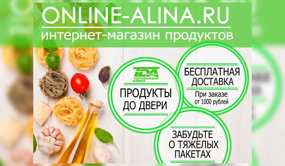 Продукты до вашей двери! Online-alina — забудьте об очередях и тяжёлых пакетах - Новости Калининграда