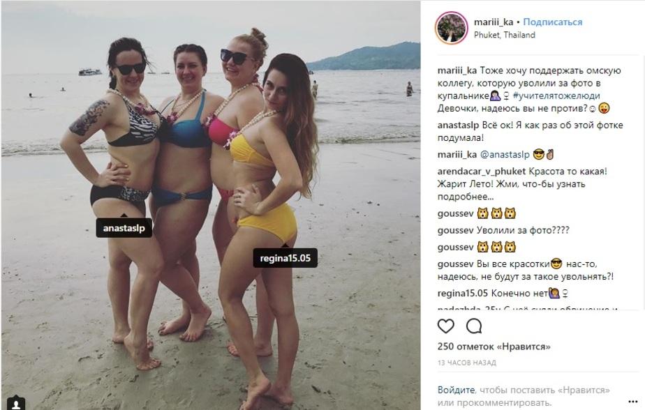 Российские педагоги публикуют фото в купальниках в поддержку уволенной учительницы из Омска - Новости Калининграда | Скриншот страницы в Instagram