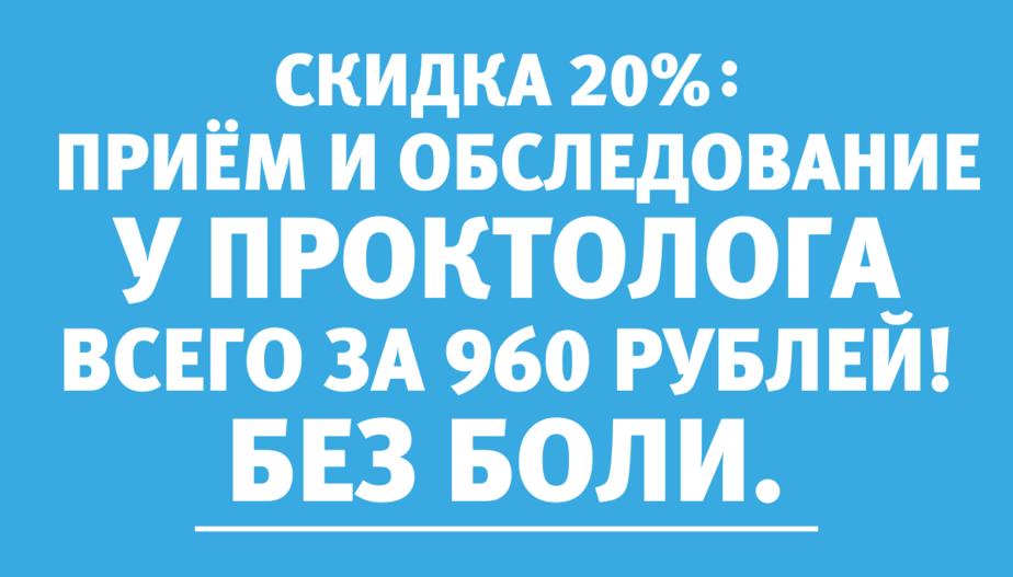 960 рублей за приём и обследование у проктолога: акция по 30 июня - Новости Калининграда