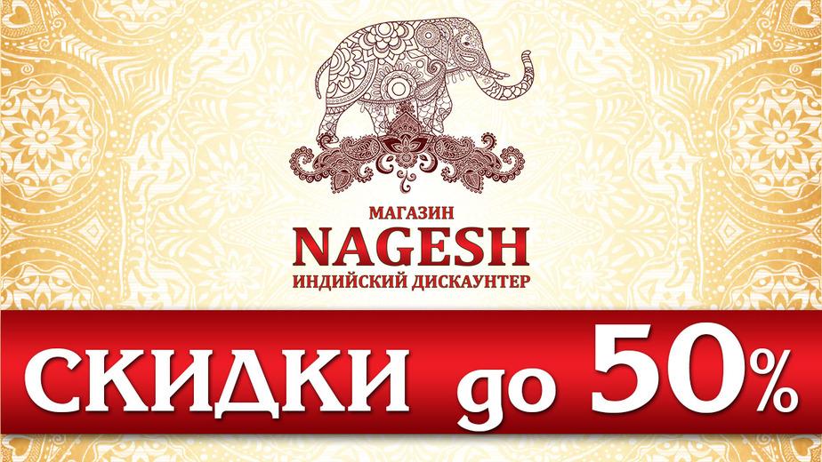 Индийский магазин NAGESH объявил о старте летних распродаж: скидки до 50% на более 3000 товаров из Индии - Новости Калининграда