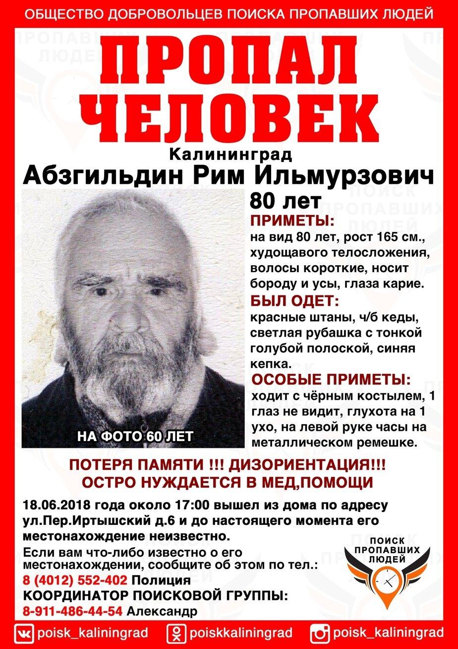 """Фото: """"Поиск пропавших людей Калининград"""""""