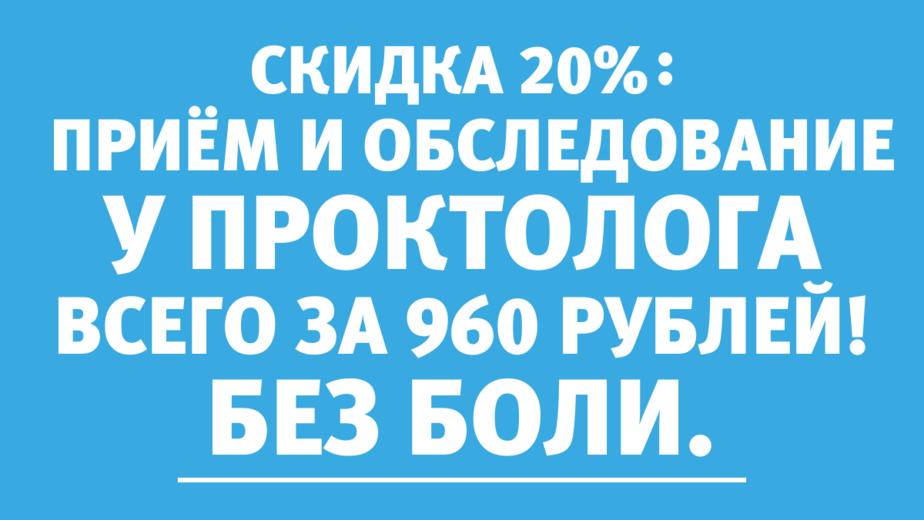 6 дней до окончания акции: обследование у проктолога со скидкой 20% - Новости Калининграда