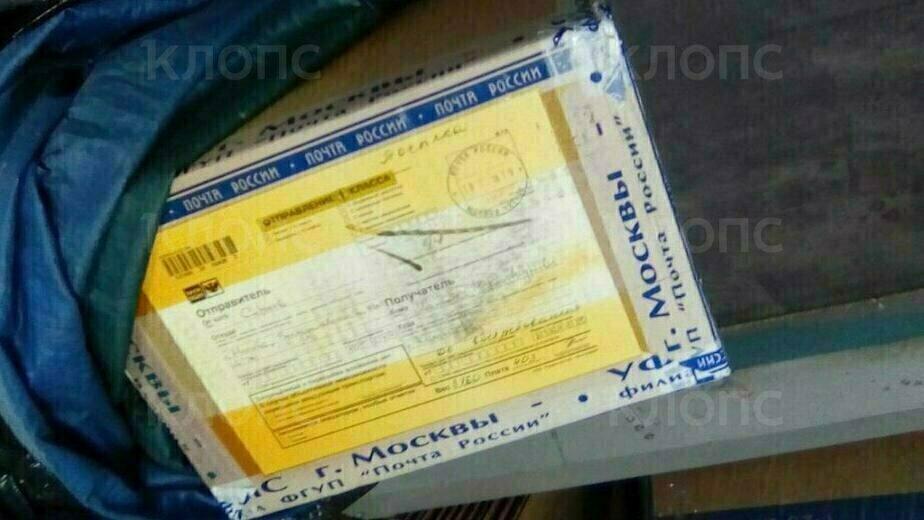 В почтовое отделение на ул. Можайской в Калининграде пришла посылка с ядовитой жидкостью - Новости Калининграда | Фото: очевидец