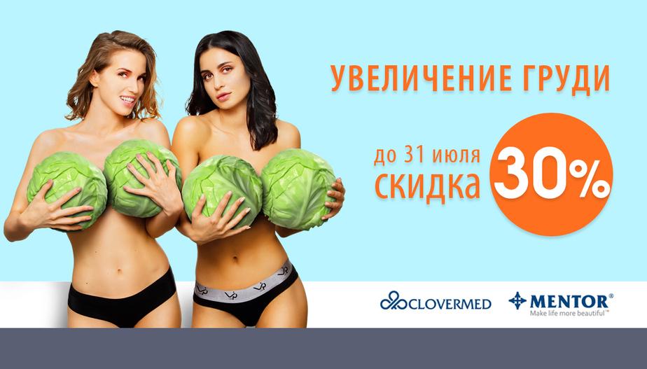 Увеличение груди со скидкой 30%: акция в VIP Clinic продлена - Новости Калининграда