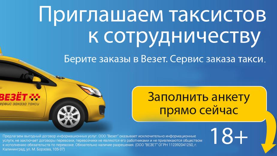 Rutaxi: приглашаем таксистов к сотрудничеству  - Новости Калининграда