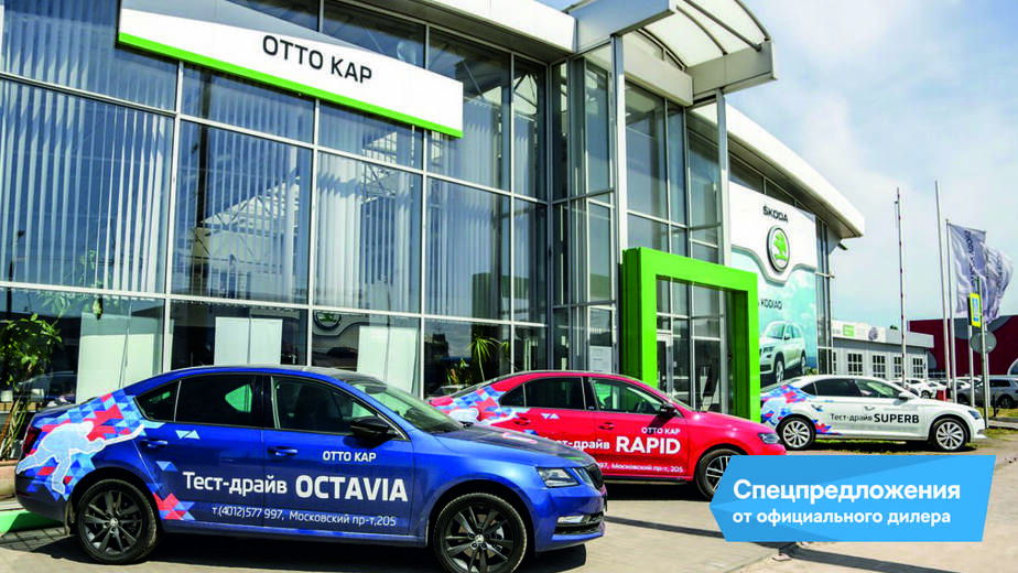 """В """"ОТТО КАР"""" действуют специальные выгоды на покупку ŠKODA OCTAVIA - Новости Калининграда"""