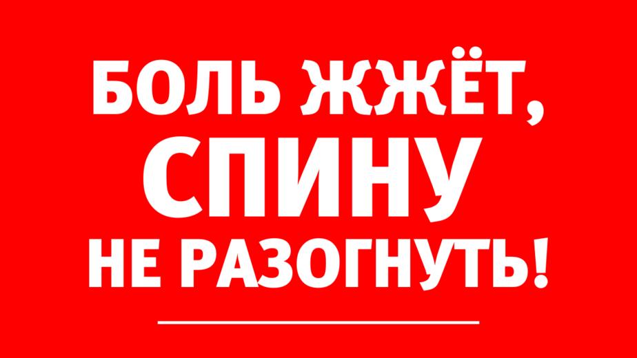 """Врач-невролог: """"Если болит спина, то это может быть вызвано воспалением и деформацией суставов позвоночника"""" - Новости Калининграда"""