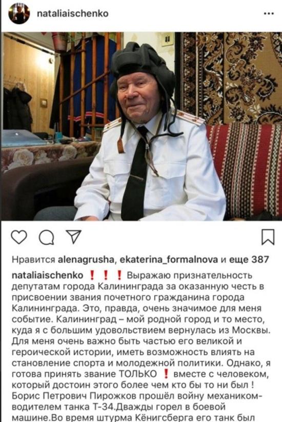 Фото: скриншот страницы Натальи Ищенко в Instagram