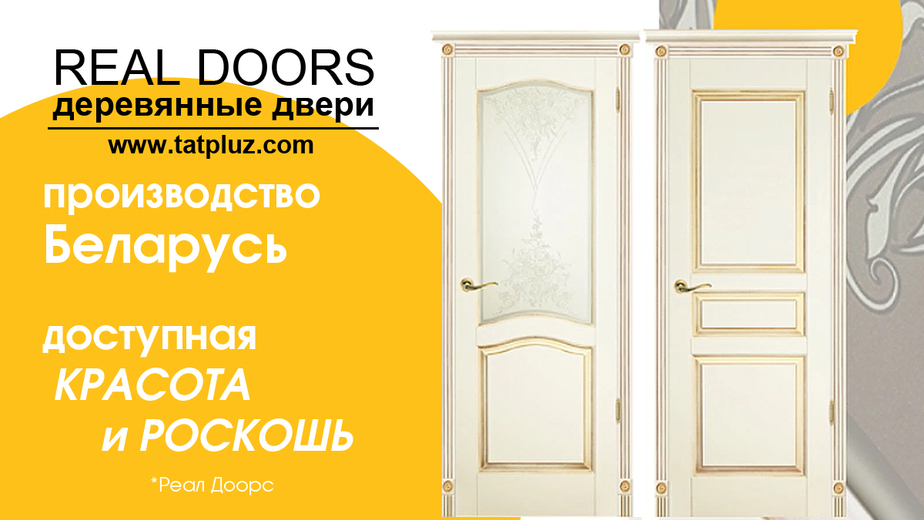 Массив по цене шпона: почему белорусские двери выбирают чаще мировых брендов - Новости Калининграда