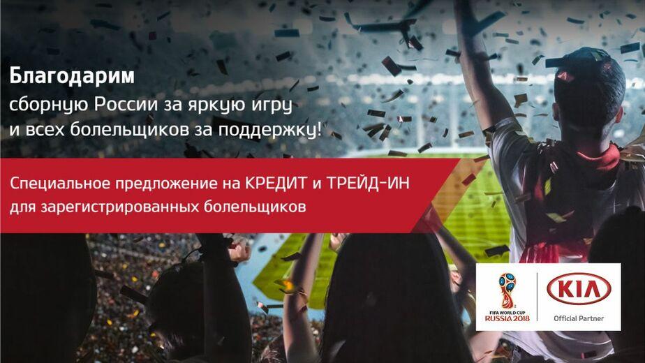 Выгодный кредит и trade-in по FAN ID на автомобили KIA - Новости Калининграда