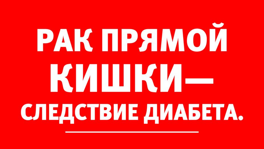Врач-проктолог: распространённым следствием сахарного диабета является рак прямой кишки - Новости Калининграда