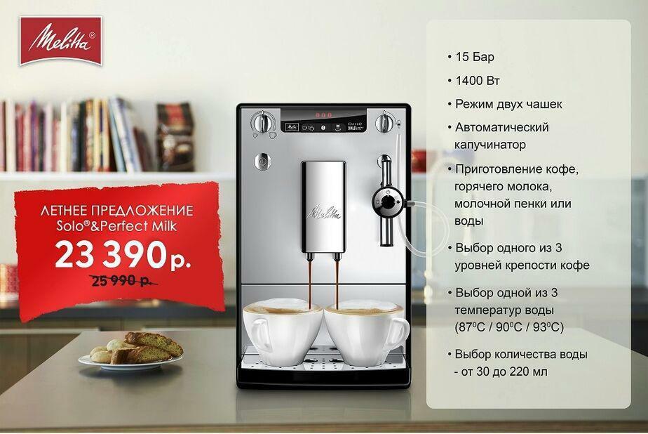 Чашечка ароматного кофе вместе с СОХО