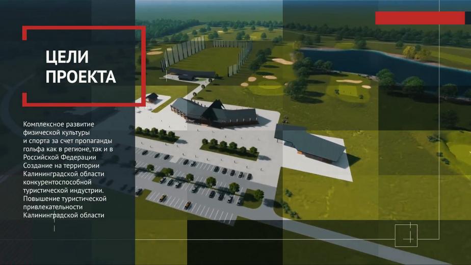 В Корпорации развития региона показали, как будет выглядеть гольф-поле в Светлогорске (видео) - Новости Калининграда | Кадр видеозаписи Корпорации развития Калининградской области