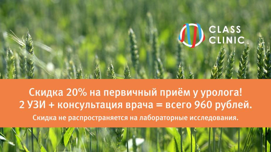 Восемь дней до завершения акции: получите скидку 20% на обследование у уролога - Новости Калининграда