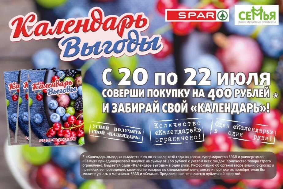 """С 20 по 31 июля синоптики обещают жару, а магазины  SPAR и """"Семья"""" - летнее настроение - Новости Калининграда"""
