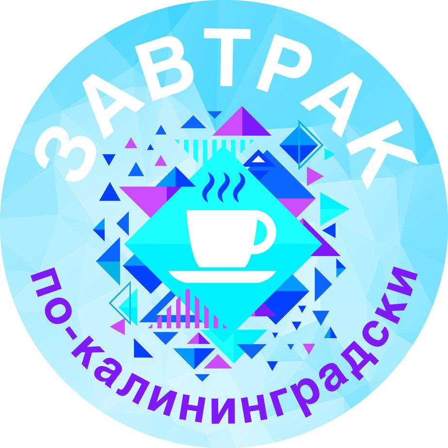 """Заведения, предлагающие """"Завтрак по-калининградски"""", будут отмечены специальными наклейками"""