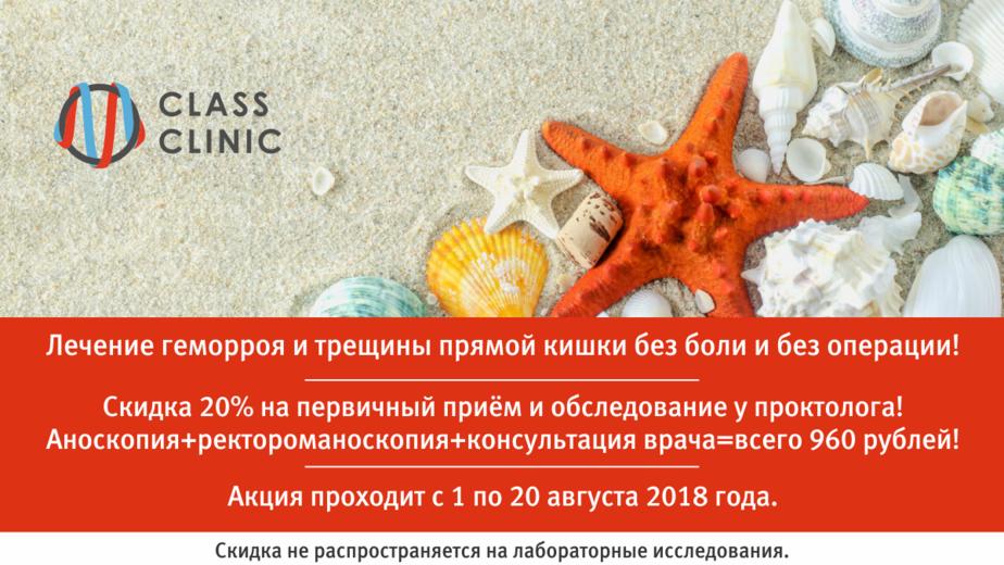 960 рублей за приём и обследование у проктолога: акция по 20 августа - Новости Калининграда