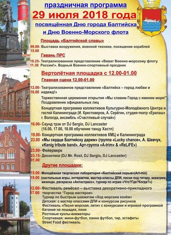 День ВМФ в Балтийске и Калининграде: полная программа, парад, перекрытие канала и дорог  - Новости Калининграда