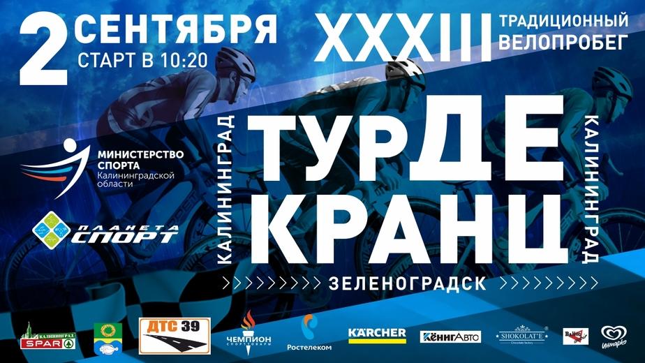 Тур де Кранц вновь объединит страсть тысячи сердец к благородному велоспорту - Новости Калининграда