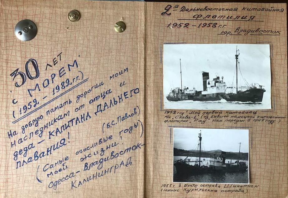 Страница из альбома Бориса Павлова, капитана китобойного судна | Фото из личного архива героя публикации