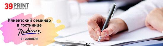 """Семинар для профессиональных участников рынка """"GAI. Маркетинг, реклама, дизайн"""""""