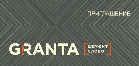 16 сентября в ЦПКиО пройдёт мероприятие, приуроченное к старту продаж LADA Granta - Новости Калининграда