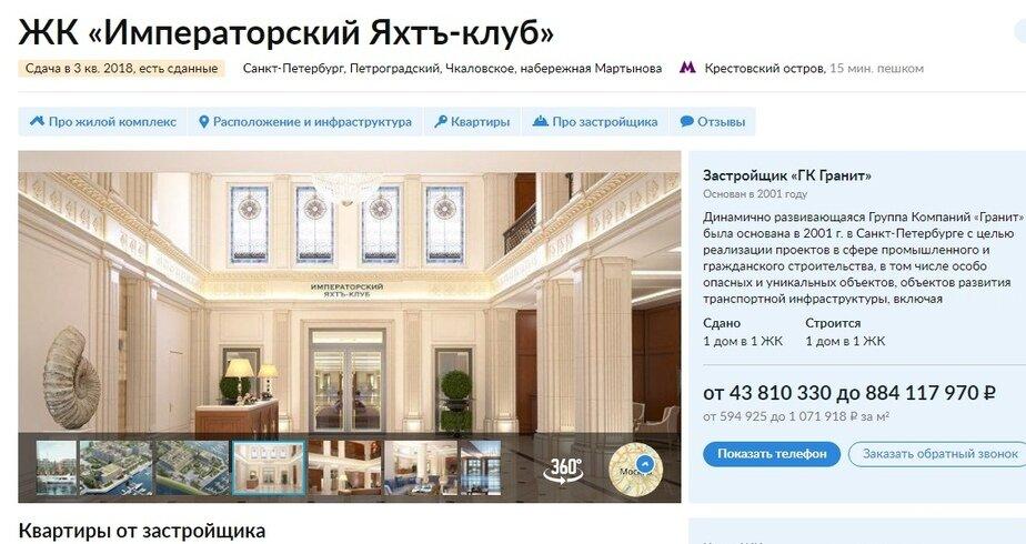 Квартира в Калининграде попала в список самых дорогих новостроек в СЗФО - Новости Калининграда | Скриншот с сайта ЦИАН