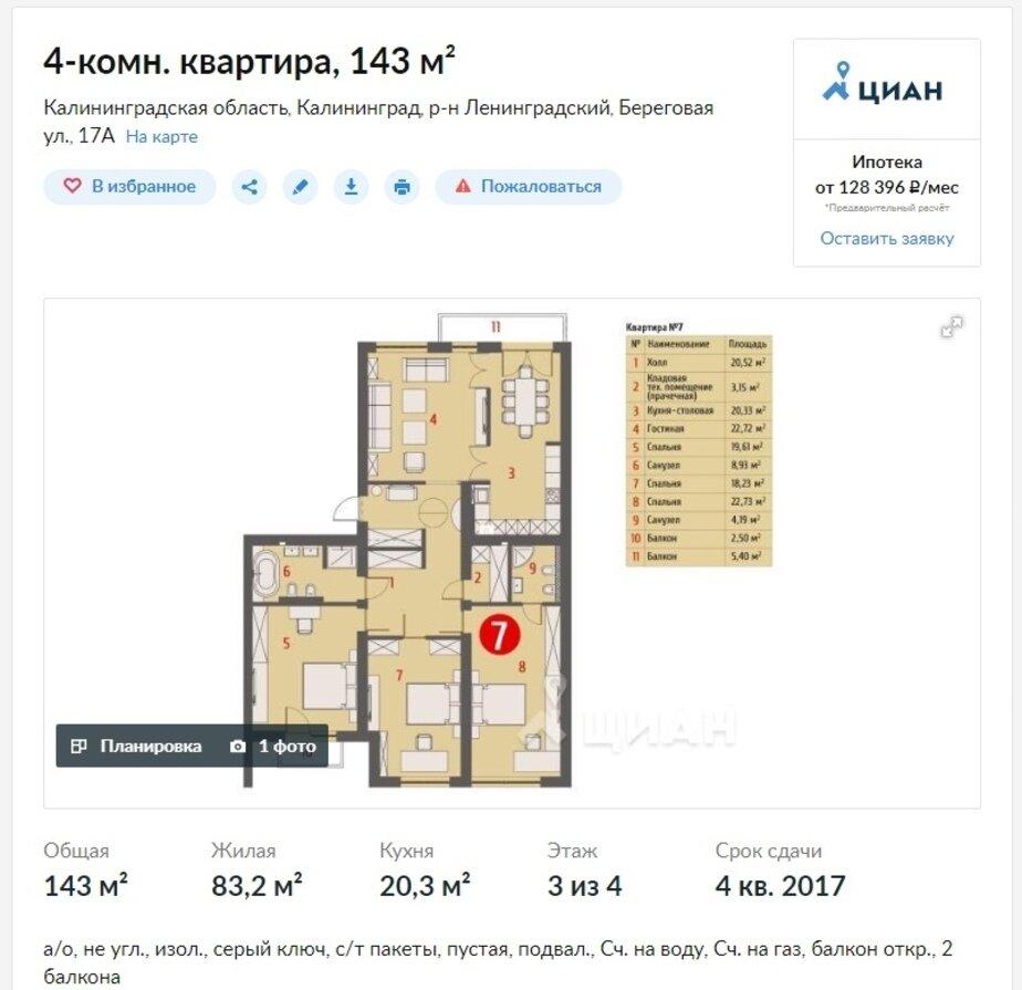 Квартира в Калининграде попала в список самых дорогих новостроек в СЗФО | Скриншот с сайта ЦИАН