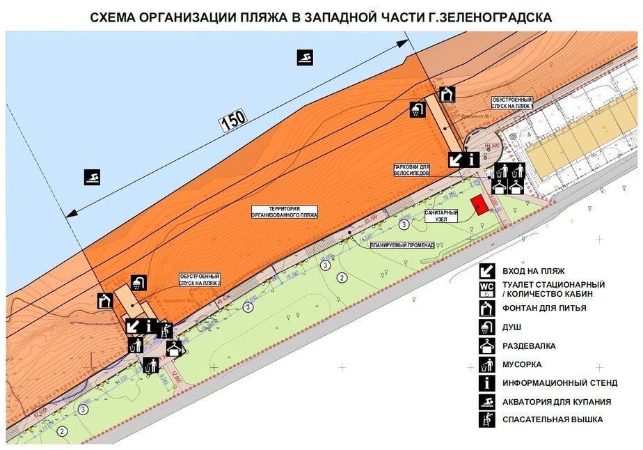 Власти Зеленоградска показали схему нового пляжа - Новости Калининграда | Фото: пресс-служба администрации Зеленоградска