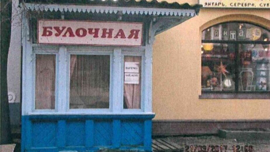 Булочная в Зеленоградске   Фото: Надежда Смирнова
