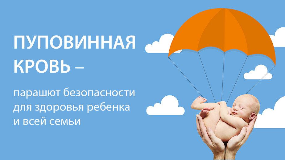 Десять причин сохранить пуповинную кровь при родах - Новости Калининграда
