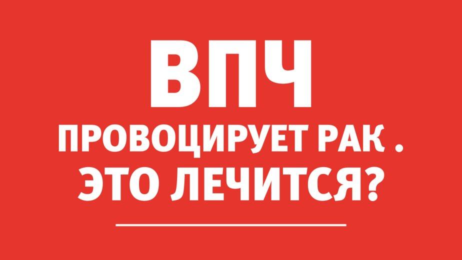 Врач: Вирус папилломы человека протекает в скрытой форме и провоцирует онкологические процессы - Новости Калининграда