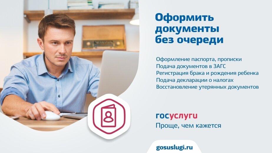 Хватит стоять в очередях: загс, паспортный стол, налоговая — всё онлайн - Новости Калининграда